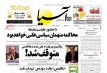 عناوین روزنامه های اقتصادی یکشنبه 18 خرداد 1399,روزنامه,روزنامه های امروز,روزنامه های اقتصادی