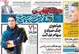 عناوین روزنامه های سیاسی سهشنبه ۶ خرداد ۱۳۹۹,روزنامه,روزنامه های امروز,اخبار روزنامه ها