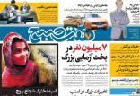 عناوین روزنامه های سیاسی شنبه 17 خرداد 1399,روزنامه,روزنامه های امروز,اخبار روزنامه ها