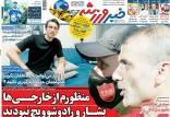 عناوین روزنامه های ورزشی سهشنبه 6 خرداد 1399,روزنامه,روزنامه های امروز,روزنامه های ورزشی
