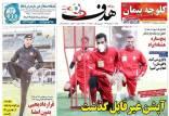 عناوین روزنامه های ورزشی یکشنبه 11 خرداد 1399,روزنامه,روزنامه های امروز,روزنامه های ورزشی