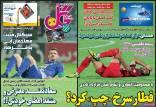 عناوین روزنامه های ورزشی شنبه 17 خرداد 1399,روزنامه,روزنامه های امروز,روزنامه های ورزشی