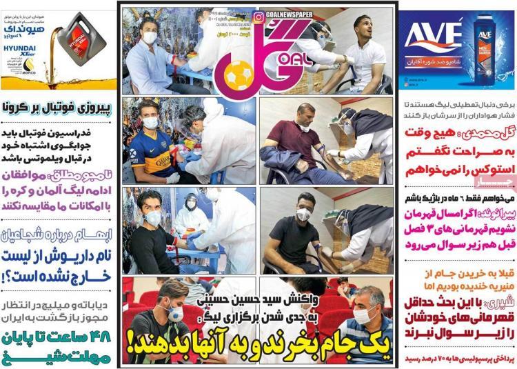 عناوین روزنامه های ورزشی پنجشنبه 1 خرداد 1399,روزنامه,روزنامه های امروز,روزنامه های ورزشی