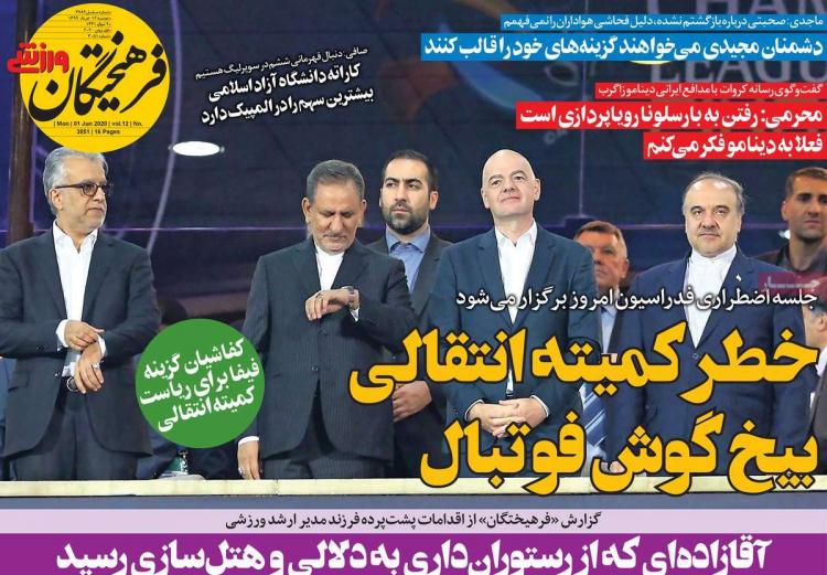 عناوین روزنامه های ورزشی دوشنبه 12 خرداد 1399,روزنامه,روزنامه های امروز,روزنامه های ورزشی