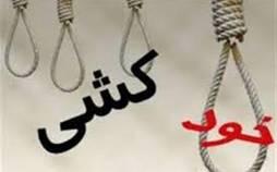 خودکشی به علت فقر در ایران,اخبار اجتماعی,خبرهای اجتماعی,آسیب های اجتماعی