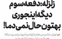زلزله در تهران,طنز,مطالب طنز,طنز جدید