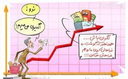 کاریکاتور در مورد افزایش قیمت حبوبات,کاریکاتور,عکس کاریکاتور,کاریکاتور اجتماعی