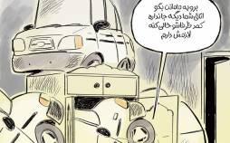 کاریکاتور در مورد احتکار خودرو,کاریکاتور,عکس کاریکاتور,کاریکاتور اجتماعی