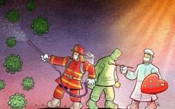 کاریکاتور در مورد تلاش بیوقفه جامعه پزشکی و آتش نشانان برای مقابله با کرونا,کاریکاتور,عکس کاریکاتور,کاریکاتور اجتماعی