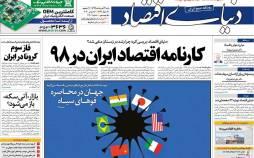 عناوین روزنامه های اقتصادی شنبه 24 خرداد 99,روزنامه,روزنامه های امروز,روزنامه های اقتصادی