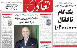 عناوین روزنامه های اقتصادی یکشنبه ۲۵ خرداد ۱۳۹۹,روزنامه,روزنامه های امروز,روزنامه های اقتصادی