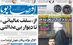 عناوین روزنامه های اقتصادی دوشنبه ۲۶ خرداد ۱۳۹۹,روزنامه,روزنامه های امروز,روزنامه های اقتصادی