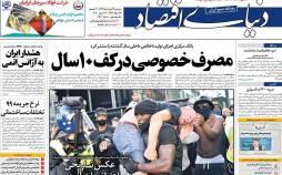 عناوین روزنامه های اقتصادی سهشنبه ۲۷ خرداد ۱۳۹۹,روزنامه,روزنامه های امروز,روزنامه های اقتصادی