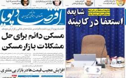 عناوین روزنامه های اقتصادی پنجشنبه 29 خرداد 1399,روزنامه,روزنامه های امروز,روزنامه های اقتصادی