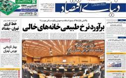عناوین روزنامه های اقتصادی شنبه 31 خرداد 1399,روزنامه,روزنامه های امروز,روزنامه های اقتصادی