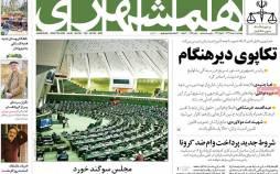 عناوین روزنامه های سیاسی پنجشنبه ۸ خرداد ۱۳۹۹,روزنامه,روزنامه های امروز,اخبار روزنامه ها
