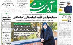 عناوین روزنامه های سیاسی یکشنبه 11 خرداد 1399,روزنامه,روزنامه های امروز,اخبار روزنامه ها