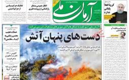 عناوین روزنامه های سیاسی یکشنبه 18 خرداد 1399,روزنامه,روزنامه های امروز,اخبار روزنامه ها