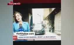 فیلم/ گزارش تلویزیون رومانی از کشف جسد «قاضی منصوری» در هتلی واقع در بخارست