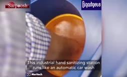 فیلم/ دستگاه ضدعفونی دست در 12 صانیه