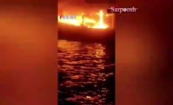 فیلم/ آتش سوزی ۷ لنج در بندرکنگ