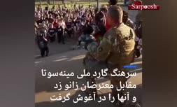 فیلم/ به آغوش گرفتن معترضان آمریکا توسط سرهنگ گارد ملی مینهسوتا