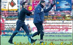 عناوین روزنامه های ورزشی چهارشنبه 7 خرداد 1399,روزنامه,روزنامه های امروز,روزنامه های ورزشی