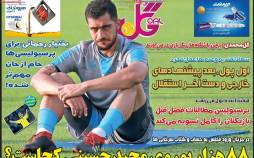 عناوین روزنامه های ورزشی پنجشنبه 8 خرداد 1399,روزنامه,روزنامه های امروز,روزنامه های ورزشی