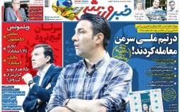 عناوین روزنامه های ورزشی یکشنبه 18 خرداد 1399,روزنامه,روزنامه های امروز,روزنامه های ورزشی