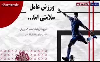 فیلم/ قوانین کرونایی برگزاری لیگ فوتبال