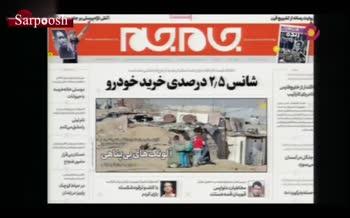 فیلم/ انتقاد شدید مجری تلویزیون از ماموران شهرداری کرمانشاه و اعتراض به نحوه تخریب خانه زن کپرنشین