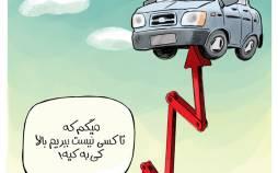 کاریکاتور در مورد رشد بیش از حد قیمت خودرو,کاریکاتور,عکس کاریکاتور,کاریکاتور اجتماعی