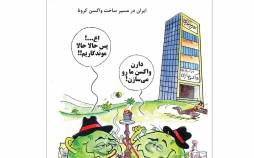 کاریکاتور در مورد ویروس کرونا در ایران,کاریکاتور,عکس کاریکاتور,کاریکاتور اجتماعی