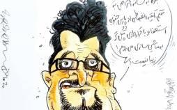 کاریکاتور در مورد استعفای هومن افاضلی,کاریکاتور,عکس کاریکاتور,کاریکاتور ورزشی
