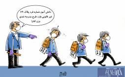 کاریکاتور در مورد طرح زوج و فرد در مدارس,کاریکاتور,عکس کاریکاتور,کاریکاتور اجتماعی