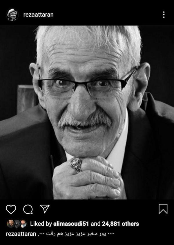 احمد پورمخبر,اخبار هنرمندان,خبرهای هنرمندان,اخبار بازیگران