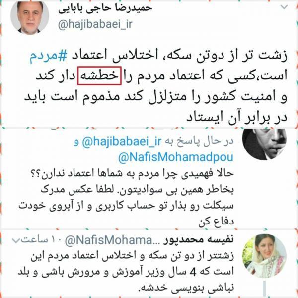 غلط املایی حمیدرضا حاجی بابایی,اخبار سیاسی,خبرهای سیاسی,مجلس