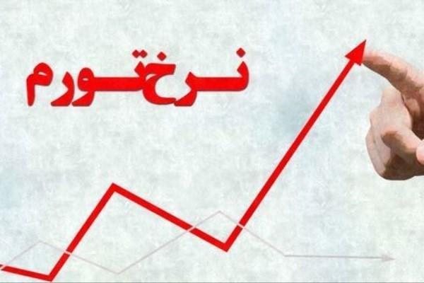 وضعیت اقتصاد کشور و تورم,اخبار اقتصادی,خبرهای اقتصادی,اقتصاد کلان