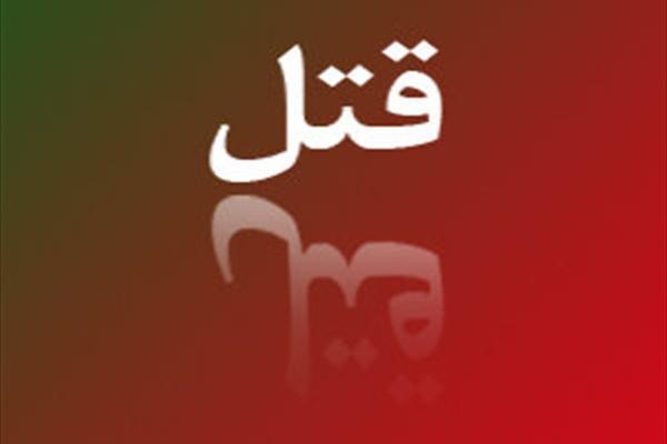 قتل خانوادگی در کرمانشاه,اخبار حوادث,خبرهای حوادث,جرم و جنایت