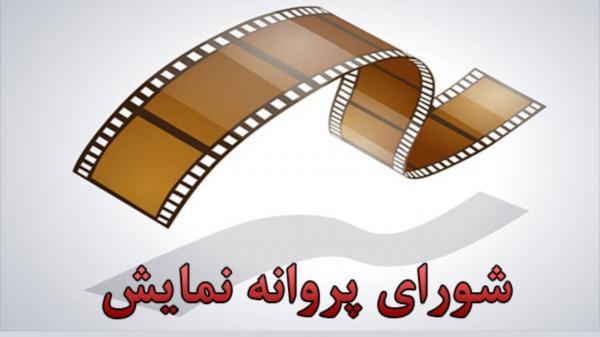 جدیدترین فیلم های سینمای ایران,اخبار فیلم و سینما,خبرهای فیلم و سینما,سینمای ایران