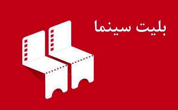 افزایش قیمت بلیت سینما؟/ مسئولان تکذیب میکنند