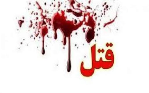 قتل دندانپزشک خرمآبادی,اخبار حوادث,خبرهای حوادث,جرم و جنایت