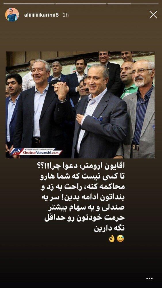علی کریمی,اخبار فوتبال,خبرهای فوتبال,حواشی فوتبال