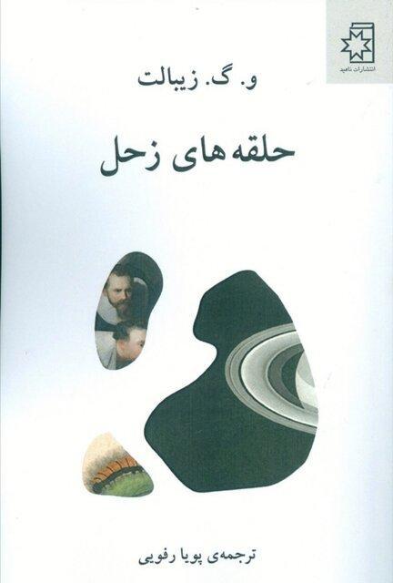 کتاب های جدید در ایران,اخبار فرهنگی,خبرهای فرهنگی,کتاب و ادبیات