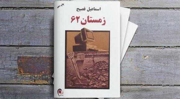 کتاب زمستان 62,اخبار فرهنگی,خبرهای فرهنگی,کتاب و ادبیات