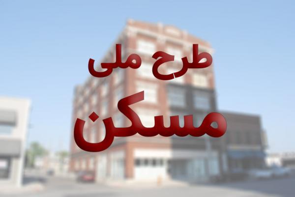 طرح مسکن ملی,اخبار اقتصادی,خبرهای اقتصادی,مسکن و عمران