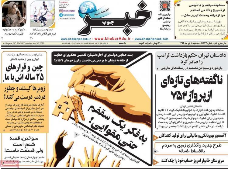 عناوین روزنامه های استانی سهشنبه ۱۰ تیر ۱۳۹۹,روزنامه,روزنامه های امروز,روزنامه های استانی