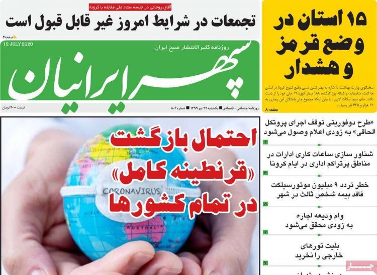 عناوین روزنامه های استانی یکشنبه ۲۲ تیر ۱۳۹۹,روزنامه,روزنامه های امروز,روزنامه های استانی