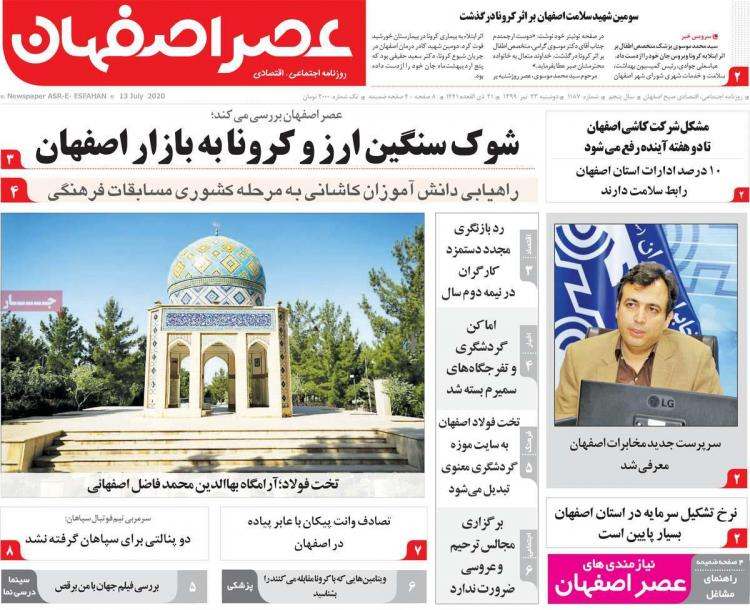 عناوین روزنامه های استانی سهشنبه 24 تیر 1399,روزنامه,روزنامه های امروز,روزنامه های استانی