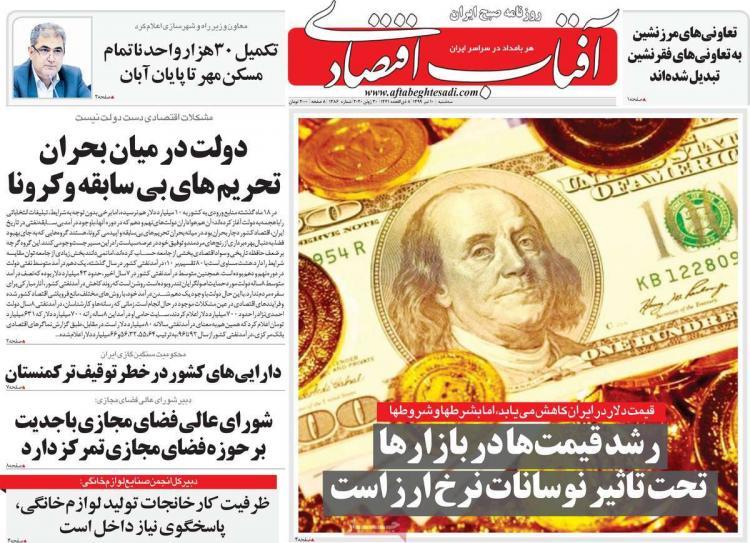 عناوین روزنامه های اقتصادی سهشنبه ۱۰ تیر ۱۳۹۹,روزنامه,روزنامه های امروز,روزنامه های اقتصادی